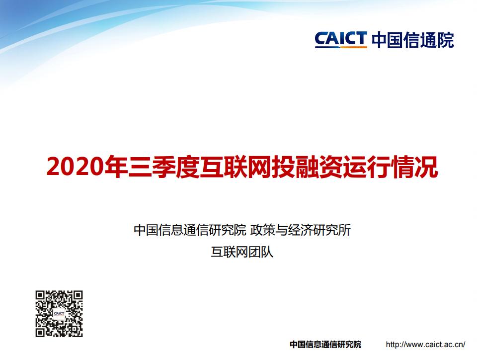 中国信通院:2020年三季度互联网投融资运行情况