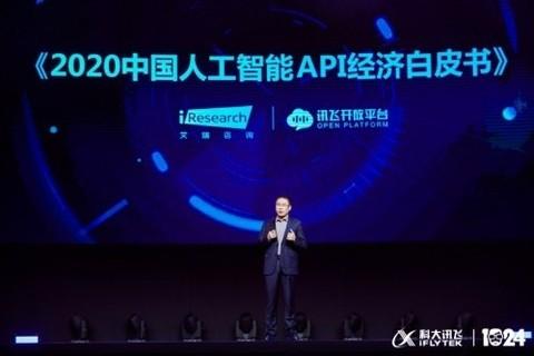 科大讯飞公布人工智能API白皮书:预计今年市场规模可超200亿