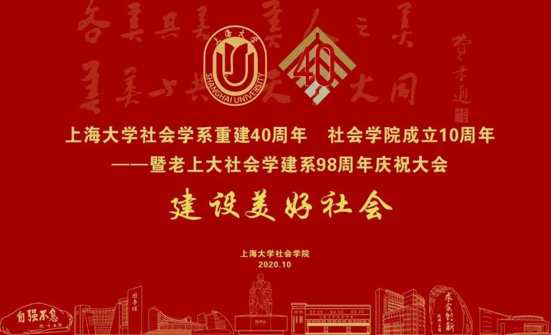 建设美好社会——上海大学社会学系重建40周年,社会学院成立10周年暨老上大社会学建系98周年庆祝大会举行!图片