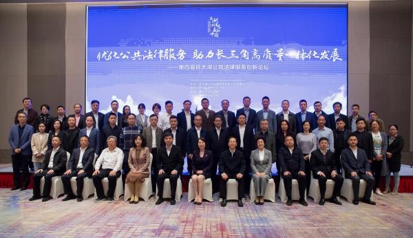 王兰青副厅长出席第四届环太湖公共法律服务创新论坛图片