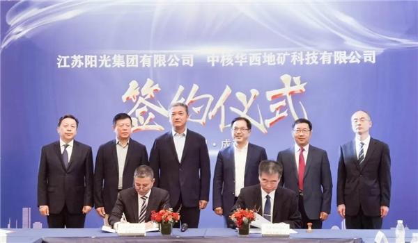 海外矿业深度布局,江苏阳光集团与中核集团达成战略签约