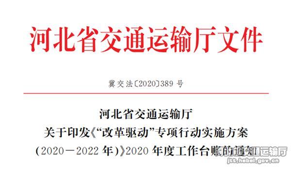 """[河北]省厅印发2020年工作台账推动""""改革驱动"""" 专项行动实施(图)"""