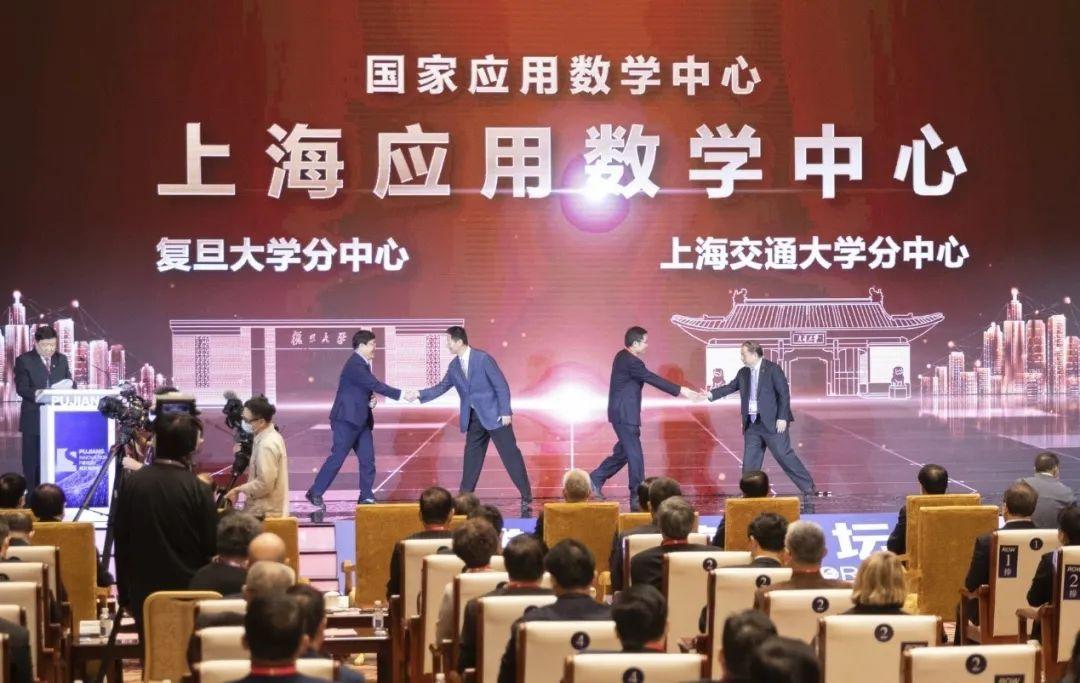 上海国家应用数学中心揭牌!图片