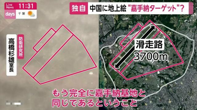 日本富士消息网(FNN)报道截图