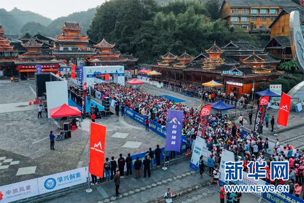 中国户外健身休闲大会首站在贵州黎平落幕图片