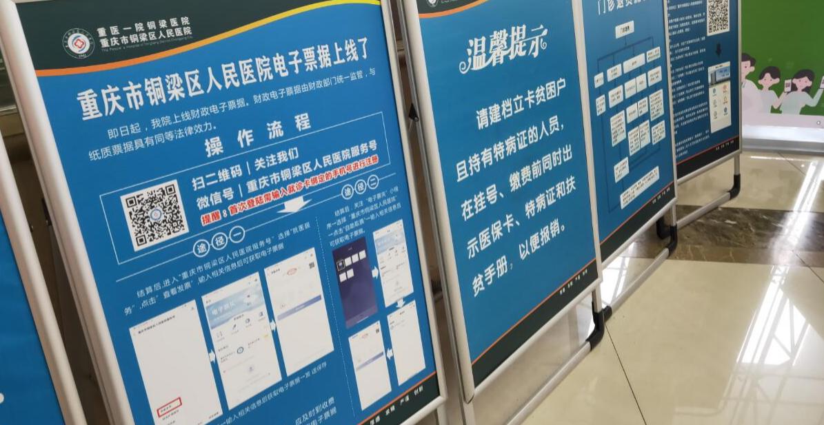 """重庆铜梁:""""智慧医疗""""让群众看病更便捷"""