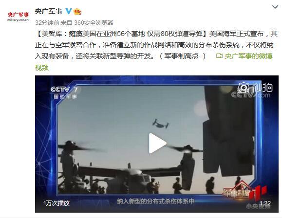 美智库:瘫痪美国在亚洲56个基地 仅需80枚弹道导弹