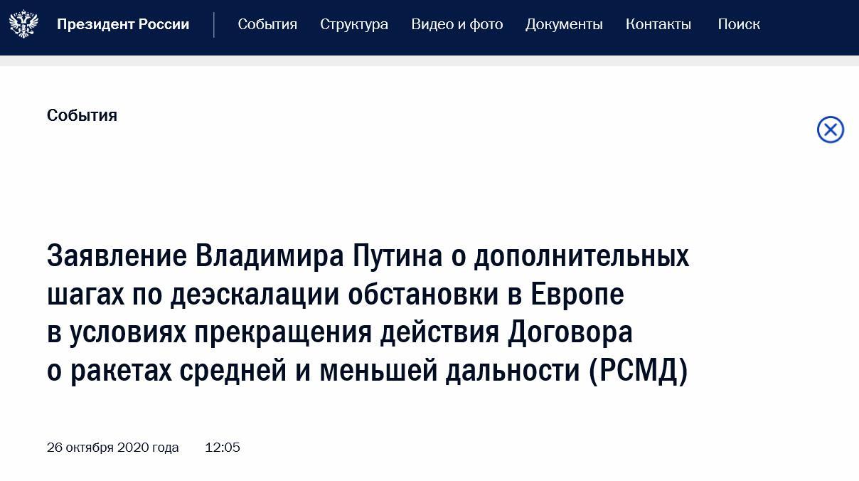 普京就《中导条约》失效后防控欧洲局势升级的补充举措发表声明