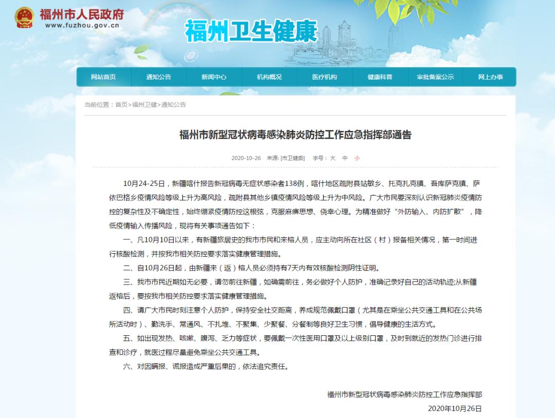 福州:由新疆来(返)榕人员必须持有7天内有效核酸检测阴性证明图片