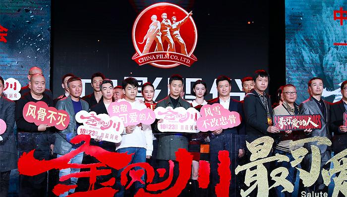 《金刚川》上映4天票房破3.6亿 ,出品方中国电影、华谊兄弟股价大幅下挫