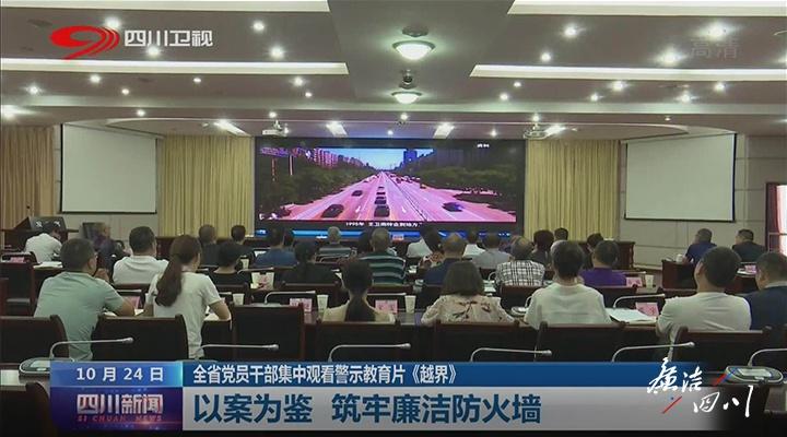 全省党员干部集中观看警示教育片《越界》——以案为鉴 筑牢廉洁防火墙图片