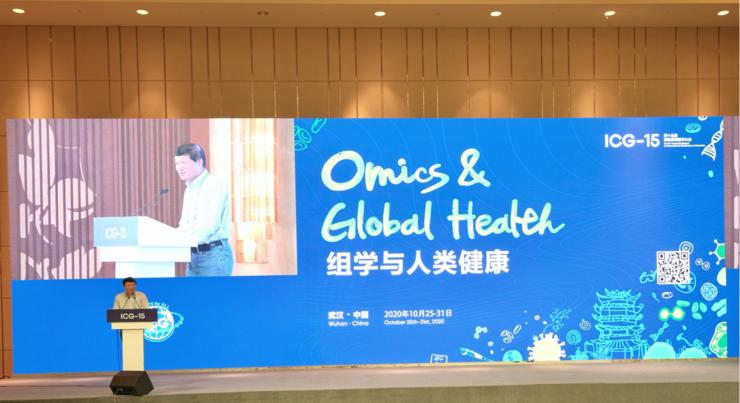 第十五届国际基因组学大会(ICG-15)在武汉开幕