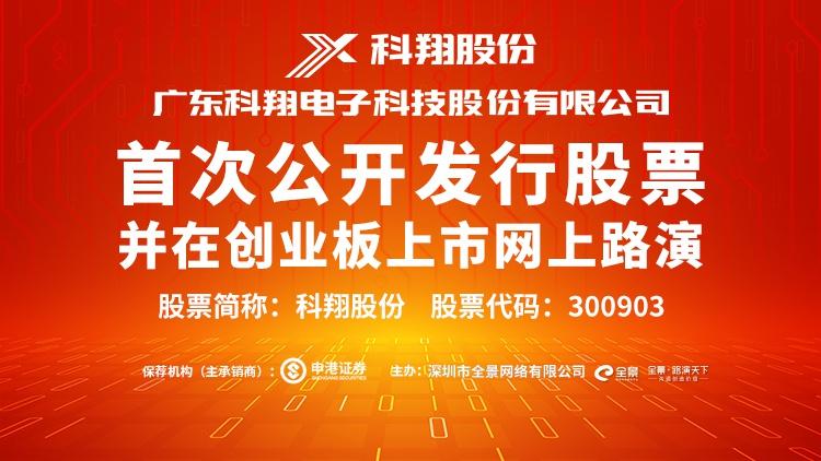 [预告]科翔股份首次公开发行股票网上路演将于26日在全景网举办