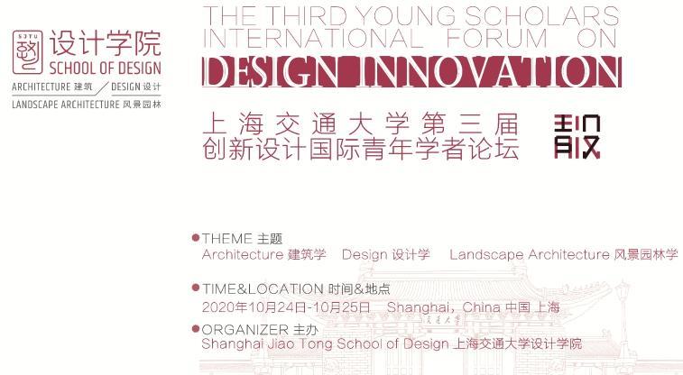 上海交通大学第三届创新设计国际青年学者论坛举行