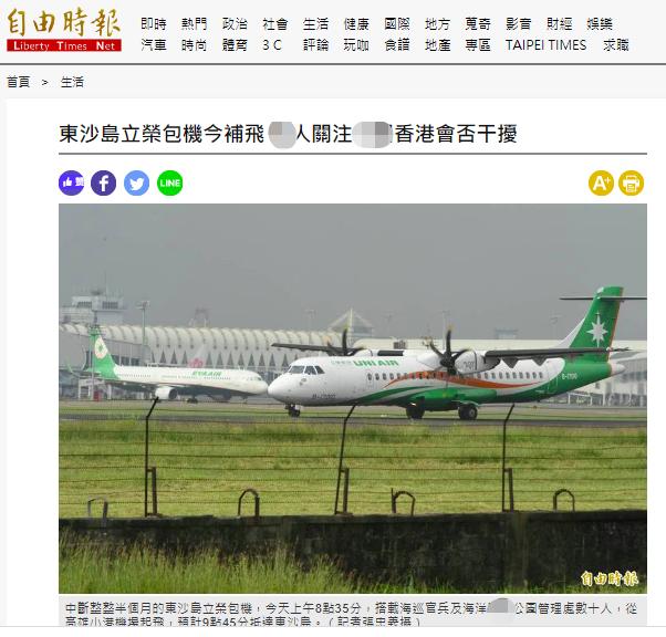 """被香港要求返航的台军包机今天补飞 绿媒:岛内担心再被""""干扰""""图片"""