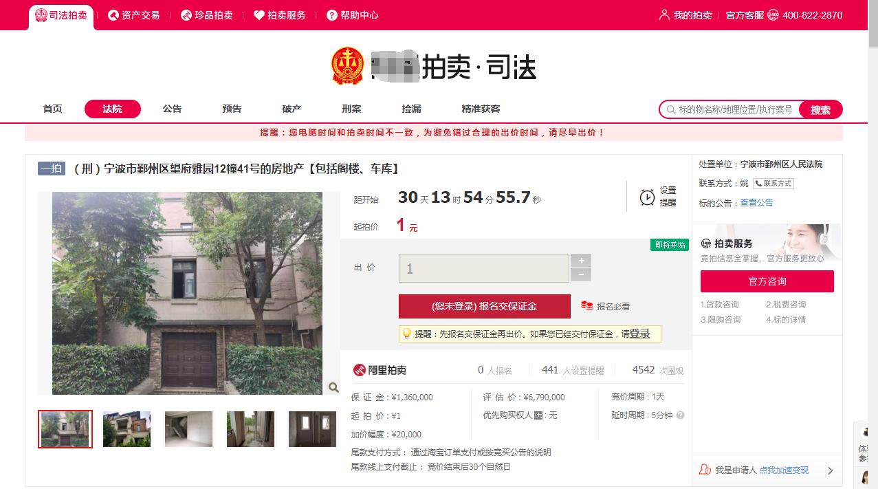 宁波这套4层别墅估价679万 起拍价仅1元