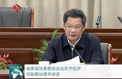 王立科主动投案后,江苏省委政法委、省检察院、省公安厅开会表态图片