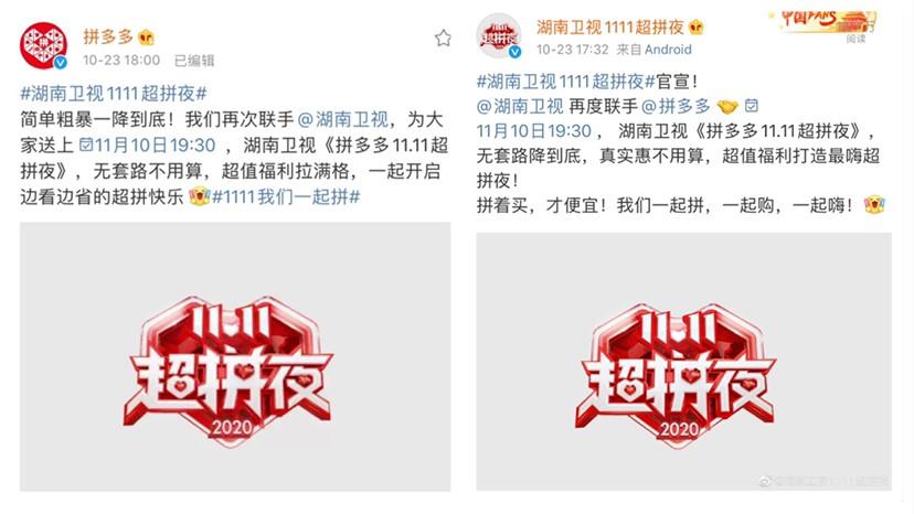 """拼多多联合湖南卫视推出""""11.11超拼夜"""":顶流明星同台,全网瓜分10亿红包!"""