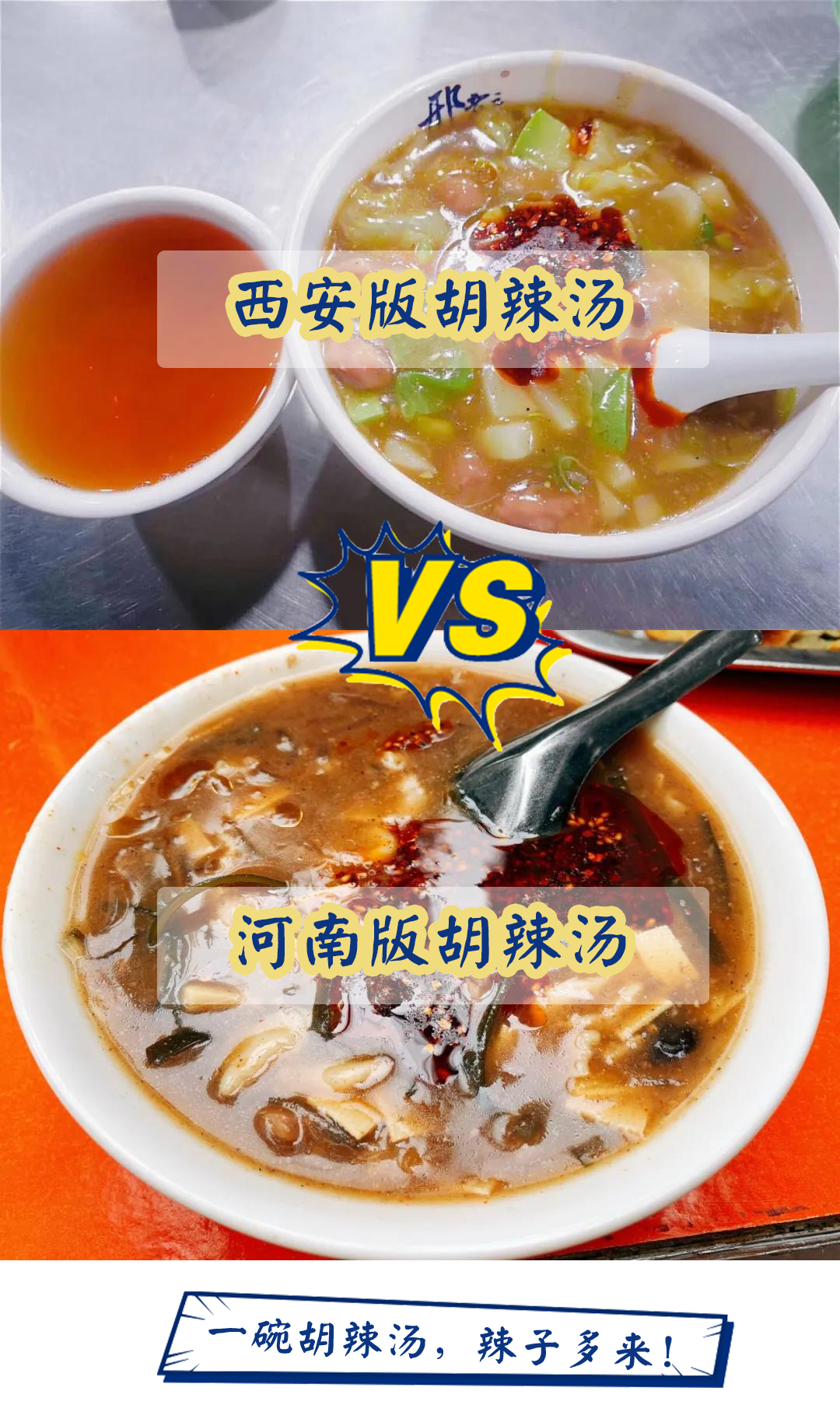 河南胡辣汤vs西安胡辣汤,哪个更正宗?图片