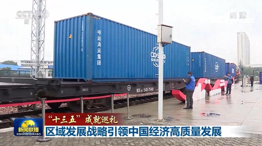 区域发展战略引领中国经济高质量发展图片