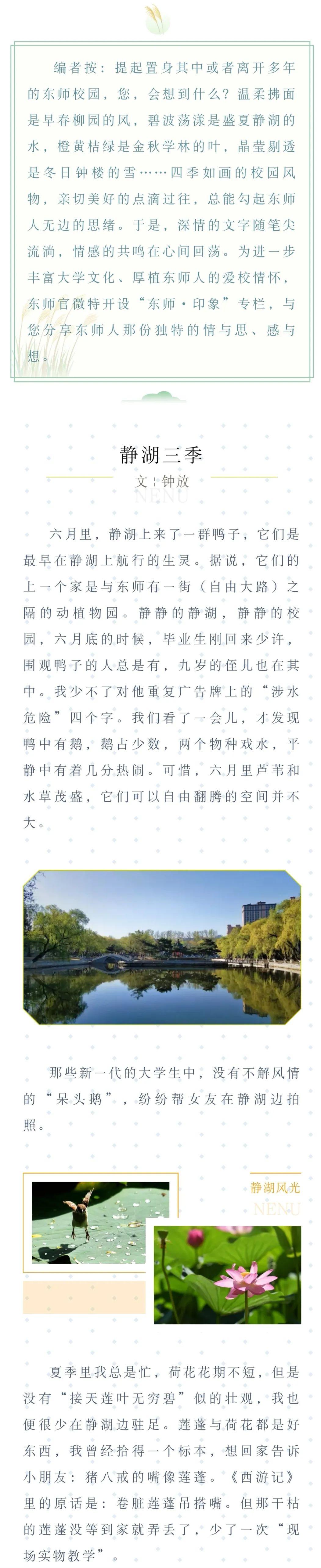东师·印象 | 静湖三季图片