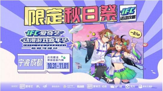 爱奇艺动漫游戏嘉年华开启限定秋日祭 10月31日落地宁波、成都