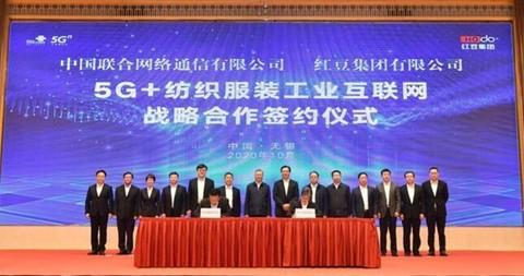 """红豆集团与中国联通战略合作 共同推进""""5G+纺织服装工业互联网"""""""