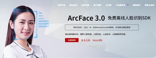 算法推荐  在iOS14与Android11系统上,App开发如何实现人脸识别