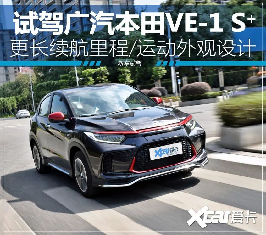 又一款实力派小鲜肉,抢先试驾广汽本田VE-1 S+图片