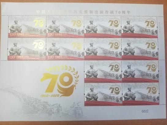 抗美援朝70周年纪念邮票热销