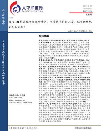 互联网行业研究框架之二:2020年6月微信小程序MAU达8.29亿(可下载)