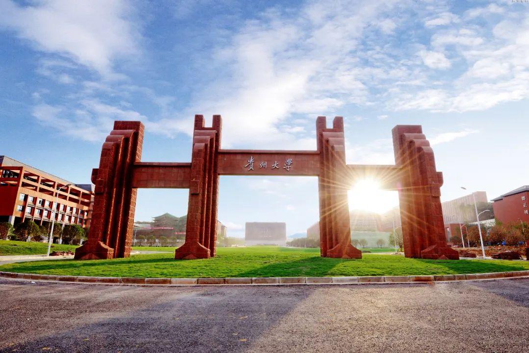 权威发布 | 贵州大学2021年博士研究生招生章程来了!图片