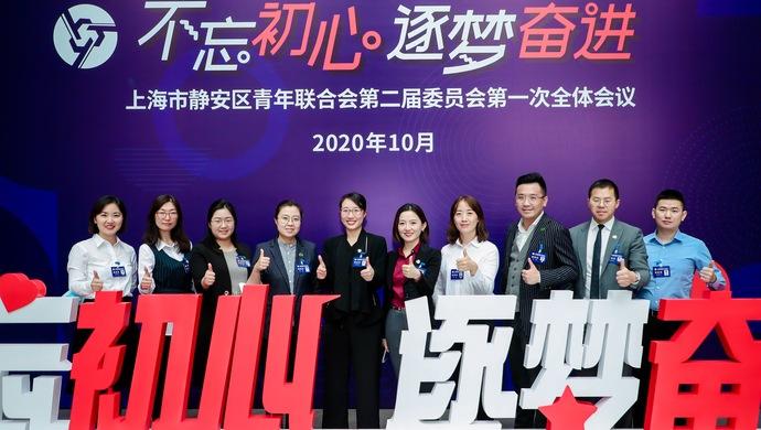 静安青联换届,快递小哥、电竞青年、彩妆培训师都加入了图片