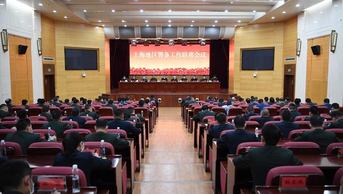 上海地区警备工作联席会议昨天召开,新到任的上海警备区司令员刘杰出席图片