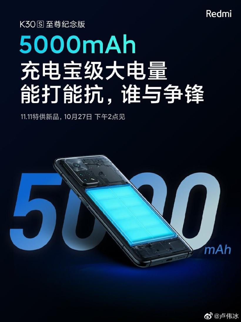 卢伟冰:Redmi K30S 至尊纪念版配备 5000mAh 电池,电竞手机续航标准