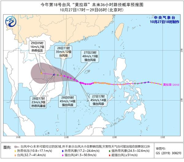 """台风蓝色预警:""""莫拉菲""""将登陆越南 海南局地有大暴雨图片"""