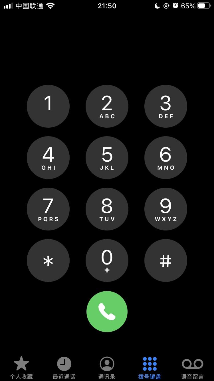 北京链家将取消电话营销: 1 个骚扰电话赔 100 元