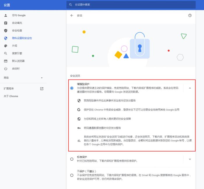 [技巧]如何在Android端Chrome上启用安全浏览增强型保护