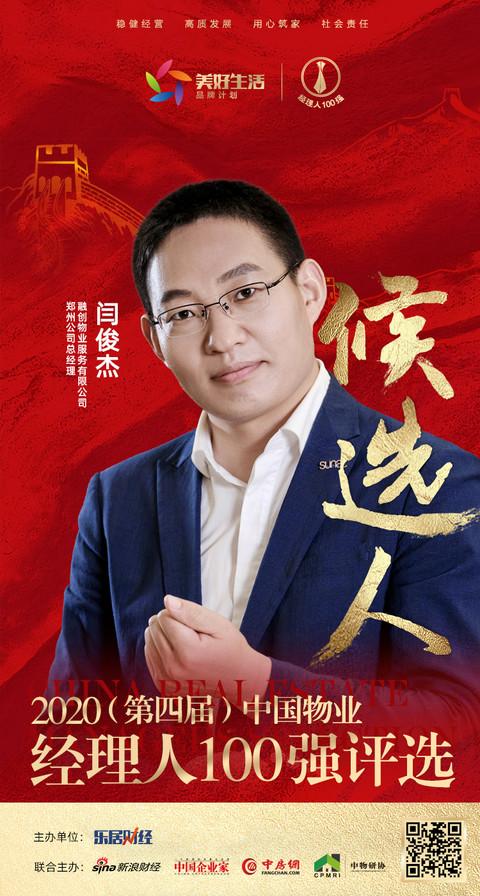 快讯:融创服务闫俊杰提名参选2020中国物业经理人100强