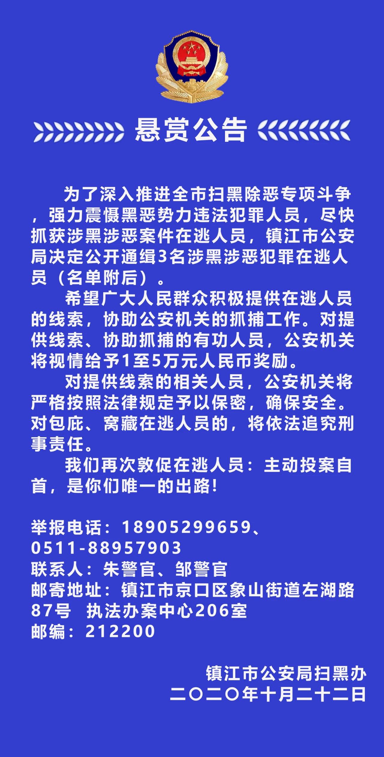 △图片来源:镇江公安局