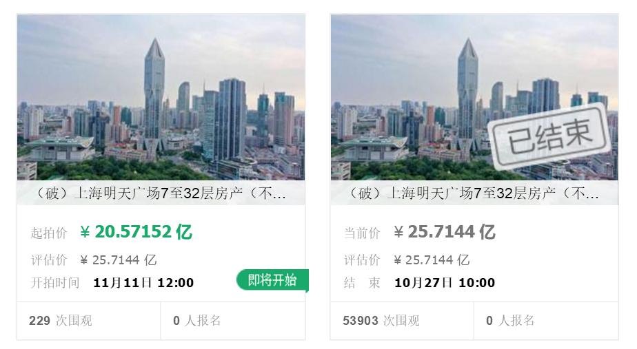 上海核心区域传闻32亿的房产:25亿没人买 双11再降价20%
