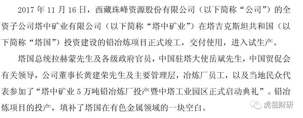 西藏珠峰:矿业大亨的陷阱