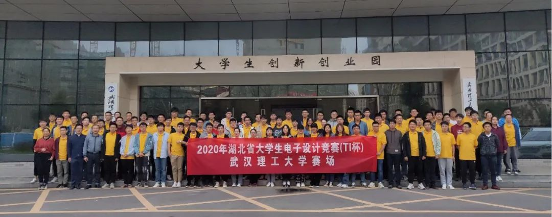 武汉理工学子在湖北省大学生电子设计竞赛中再创佳绩图片