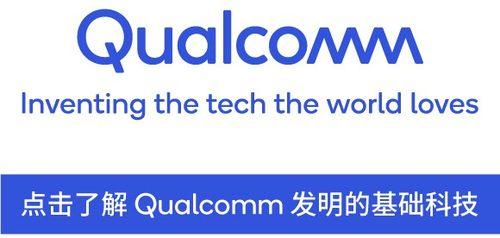 Qualcomm和Jacoti携手为真无线耳塞用户提供优化的聆听体验