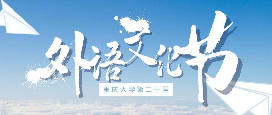 """第二十届""""重庆大学外语文化节""""会有什么看点?图片"""