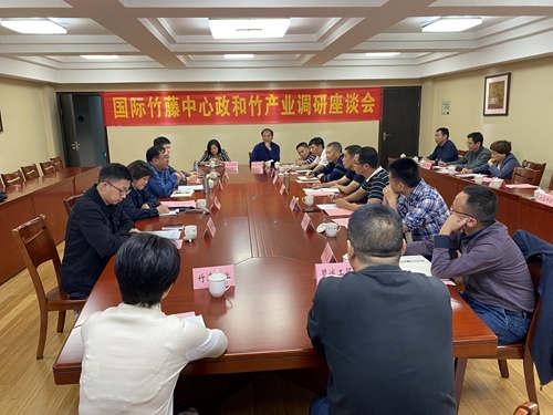 国际竹藤中心赴福建省政和县调研竹产业发展情况