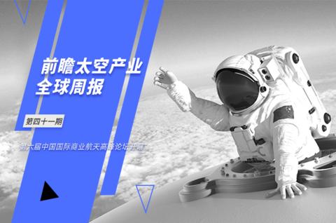 前瞻太空产业全球周报第41期:第六届中国国际商业航天高峰论坛开幕 中国空间站力争在2022年前后建成