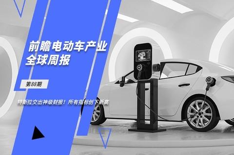前瞻电动汽车产业全球周报第88期:特斯拉交出神级财报!所有指标创下新高