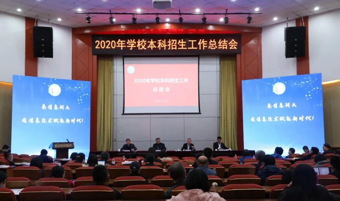北京信息科技大学召开2020年本科招生工作总结会图片