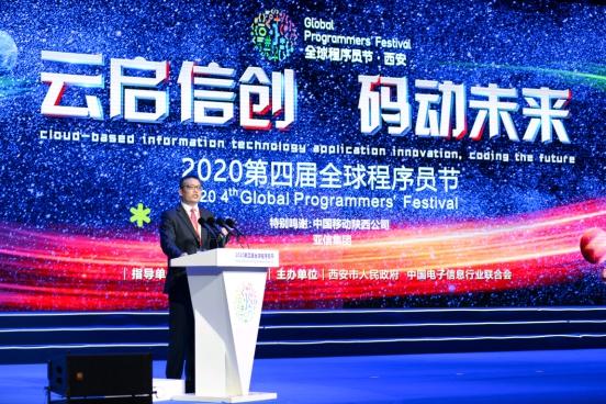 5G+云点燃数字经济新引擎,中兴通讯助力第四届全球程序员节